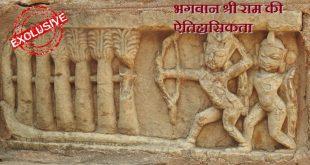 भगवान श्री राम की ऐतिहासिकता