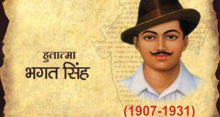 भारत माता के भक्त – भगत सिंह