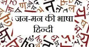 हिन्दी है जन-मन की भाषा