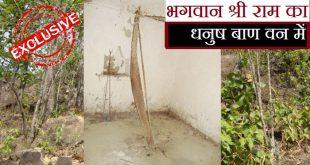 सरगुजा अंचल में भगवान श्री राम का धनुष बाण