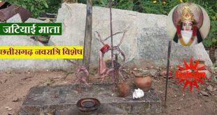 जटियाई माता : छत्तीसगढ़ नवरात्रि विशेष
