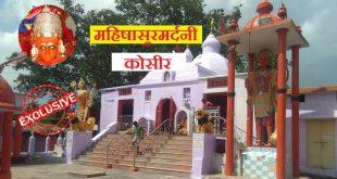 कोसीर की महिषासुरमर्दनी देवी