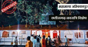 महामाया माई अम्बिकापुर : छत्तीसगढ़ नवरात्रि विशेष