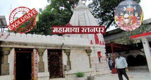 महामाया देवी रतनपुर : छत्तीसगढ़