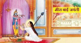 मध्ययुगीन भारतीय भक्ति परम्परा की सिरमौर मीरा बाई
