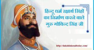 इन पुतरन के सीस पर वार दिए सुत चार : गुरु गोविन्द सिंह जी