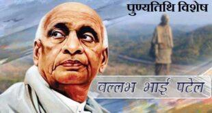 भारत के एकीकरण में सरदार वल्लभ भाई पटेल की भूमिका