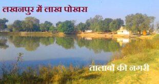 लखनपुर में लाख पोखरा : तालाबों की नगरी