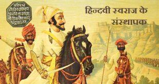 हिन्दवी स्वराज के संस्थापक : छत्रपति शिवाजी