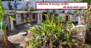 छत्तीसगढ़ के भरतपुर तहसील की शैलोत्कीर्ण गुफ़ाएं