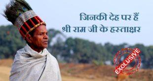 रामनामी : जिनकी देह पर अंकित हैं श्री  राम जी के हस्ताक्षर