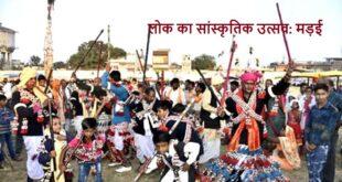 लोक का सांस्कृतिक उत्सव: मड़ई