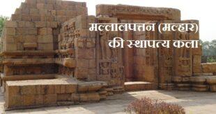 मल्लालपत्तन (मल्हार) की स्थापत्य कला