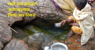 वर्षा जल संग्रहण अत्यावश्यक : विश्व जल दिवस