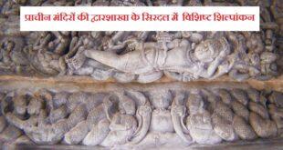 छत्तीसगढ़ के प्राचीन मंदिरों की द्वारशाखा के सिरदल में  विशिष्ट शिल्पांकनों का अध्ययन