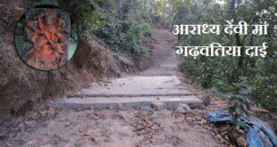 सरगुजा अंचल की आराध्य देवी माँ गढ़वतिया माई : नवरात्रि विशेष