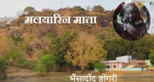 जहाँ विराजी है मलयारिन माई : नवरात्रि विशेष