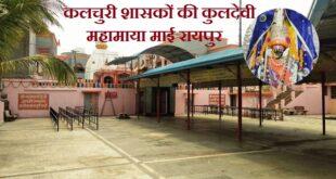 कलचुरी शासकों की कुलदेवी महामाया माई रायपुर : नवरात्रि विशेष