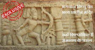 कलचुरीकालीन मंदिर में शिल्पांकित हैं रामायण के प्रसंग