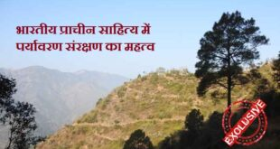 भारतीय प्राचीन साहित्य में पर्यावरण संरक्षण का महत्व