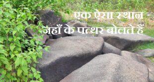 एक ऐसा स्थान जहाँ के पत्थर बोलते हैं