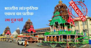 भारतीय सांस्कृतिक एकता का प्रतीक रथ दूज पर्व