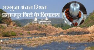 सरगुजा अंचल स्थित प्रतापपुर जिले के शिवालय : सावन विशेष