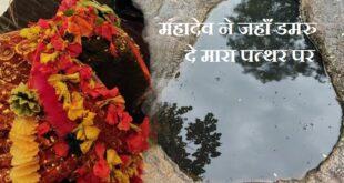 महादेव ने जहाँ पत्थर पर डमरु दे मारा : सावन विशेष