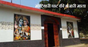 मोटियारी घाट की बंजारी माता : नवरात्रि विशेष