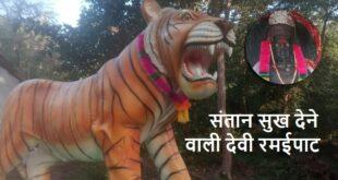 संतान सुख देने वाली देवी रमईपाट